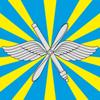 День Военно-воздушных сил (ВВС) России