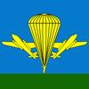 День Воздушно-десантных войск (ВДВ) России