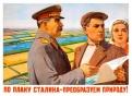 «Великий сталинский план преобразования природы»: как в СССР меняли климат