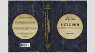 Новая «История Российского государства»